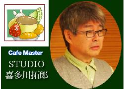喜多川拓郎