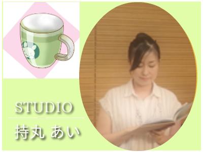 朗読カフェ持丸あい朗読作品