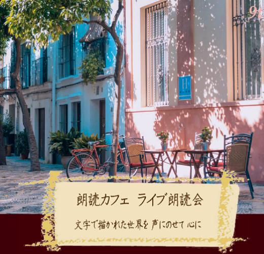 2月3日朗読カフェライブ朗読会のお知らせ