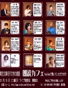 朗読カフェライブ朗読会のお知らせ