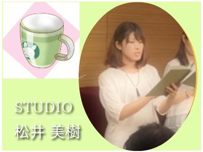 朗読カフェ松井美樹朗読作品