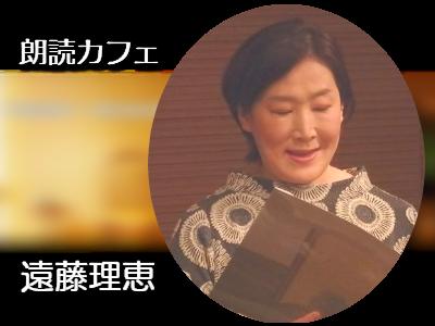 朗読カフェ小宮千明