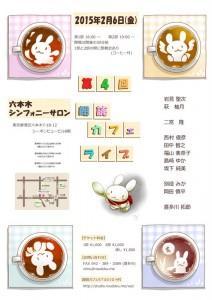 朗読Cafe第四回ライブ懇親会チラシ