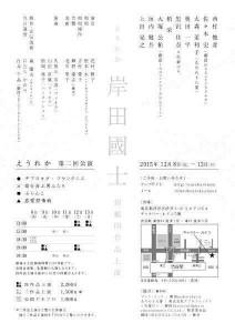 えうれか 第二回公演岸田國士 短編四作品上演