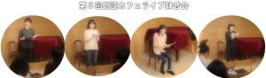 第3回朗読カフェライブ録音会