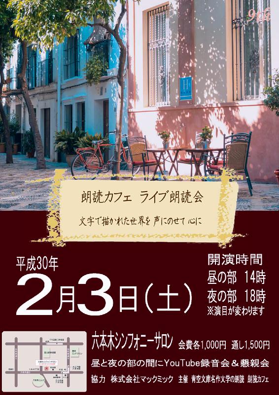 朗読カフェライブ朗読会